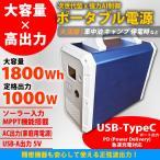 ポータブル電源 大容量 リチウム 日本製 画像