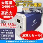 ポータブル電源 EB240 大容量 2400Wh