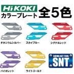 HiKoki(ハイコーキ/旧日立工機)カラープレート全5色 純正部品 充電式インパクトWH36DC用 カスタム用 ◇