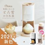 【製氷カッププレゼント】2021年型/電動ふわふわとろ雪かき氷機 プッシュ電動式 とろゆき  ふわふわ  かき氷器  ふわ雪【送料無料】