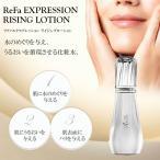 リファエクスプレッション ライジングローション (ReFa EXPRESSION RISING LOTION) MTG【メーカー純正品】 化粧水