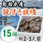 広島県産 島田水産 殻付き牡蠣  15個
