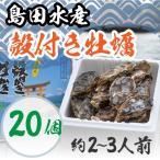 広島県産 島田水産 殻付き牡蠣 20個