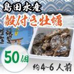 広島県産 島田水産 殻付き牡蠣 50個