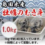 広島県産 島田水産 牡蠣むき身 1.0kg