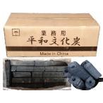 平和文化炭 オガ炭 10kg 中国産