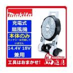 【makita】マキタ 充電式ファン(業務用扇風機)(ACアダプタ付属・本体のみ) CF201DZW(白)(※バッテリー・充電器別売)