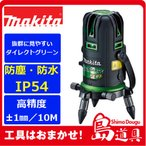 【makita】マキタ フルラインダイレクトグリーンレーザー墨出し器 SK504GPZ(縦4方向・横全周水平ライン・地墨・鉛直十字)
