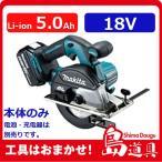 マキタ 充電式チップソーカッター CS551DZ 18V(本体) 1個