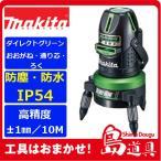 【makita】マキタ 自動追尾ダイレクトグリーンレーザー墨出し器 SK311GXZ(縦3方向・横水平ライン・地墨・鉛直十字)(受光器付)