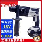 【makita】マキタ 16mm充電式ハンマードリル(SDSプラスシャンク)(2モード) HR165DRGXW(白) 18V(6.0Ah)フルセット品