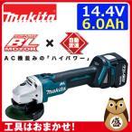 マキタ 100mm充電式ディスクグラインダ GA403DRGN セット品