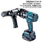 マキタ SC121DRG 充電式全ネジカッター(油圧式)(ステンレス全ネジW1/2対応) 18V(6.0Ah) セット品