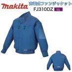 マキタ FJ310DZLL 充電式ファンジャケット(綿仕様)(青/立ち襟タイプ) LLサイズ ◆