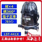 テクノ販売 レーザー墨出し器 フルライン LST-441X