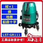 テクノ販売 グリーンレーザー墨出し器 2ライン LST-GR111
