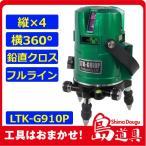 テクノ販売 グリーンレーザー墨出し器 フルライン LTK-G910P