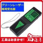 テクノ販売 受光器 LC-GL(クランプ付) グリーンレーザー墨出し器用