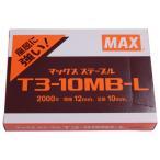 マックス T3ステープルT3-10MB-L MS92631 肩幅12mm 足長10mm 2,000本×10箱