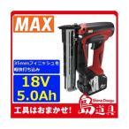 MAXマックス【業界初!!】充電式フィニッシュネイラ TJ-35FN1-BC/50A 18V(5.0Ah)リチウムイオン電池フルセット