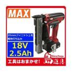 MAXマックス 【業界初!!】充電式フィニッシュネイラ TJ-35FN1-BC/25A 18V(2.5Ah)リチウムイオン電池フルセット