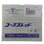 YAMAKI コーススレッド 中箱 半ネジ  W57 3.8×57 (900本入)