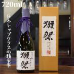 獺祭(だっさい)  2割3分 720ml 箱付き(DX箱) 日本酒 純米大吟醸