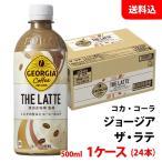 送料無料 コカ・コーラ ジョージア ジャパンクラフトマン カフェラテ 500ml 1ケース24本