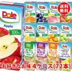 送料無料 Doleドール果汁100% 野菜ジュース 野菜days おいしい珈琲200mlがケース単位で選べる4ケース(72本)