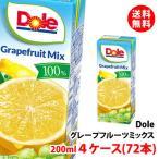 ショッピングフルーツ 送料無料 Doleドール果汁100% グレープフルーツ200ml 4ケース(72本)