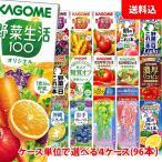 送料無料 カゴメ野菜生活200ml 自由に選べる4ケース(96本)