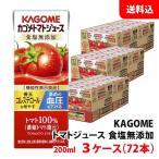 カゴメトマトジュース 食塩無添加 200ml×72本 紙パック