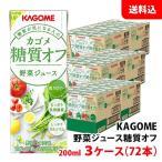 ショッピング野菜ジュース 送料無料 カゴメ 野菜ジュース糖質オフ 200ml 3ケース(72本)