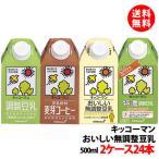 送料無料 キッコーマン豆乳500ml お好きなお味が選べる2ケース(24本)