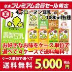 送料無料 キッコーマン豆乳1000ml お好きなお味が選べる4ケース(24本)
