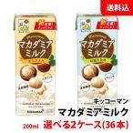 送料無料 キッコーマン マカダミアミルク200ml 選べる2ケース(36本)