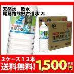 送料無料 天然水ミネラルウォーター 名水 熊野古道水 2L  2ケース(12本)