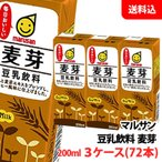 送料無料 マルサン麦芽豆乳飲料 200ml 3本パック×3ケース(72本)