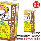 送料無料!マルサン 豆乳飲料バナナカロリー50%オフ 【毎日の健康に♪大豆パワー!イソフラボン♪お勧めバナナ豆乳】1000ml 4ケース(24本)