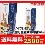 送料無料 マルサン ソイプレミアム ひとつ上の豆乳 豆乳飲料 柑橘 200ml