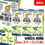 送料無料!【大豆の豊富な栄養♪無添加・無調整】200ml マルサン 有機豆乳 無調整 パック 3ケース(72本)