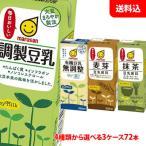 送料無料 マルサン豆乳200ml  選べる3ケース(72本) 最