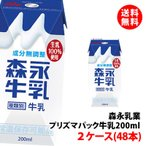 送料無料 森永プリズマパック牛乳200ml 生乳100% 2ケース(48本)