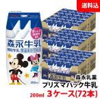 送料無料 森永プリズマパック牛乳200ml 生乳100% 3ケース(72本)