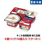 【要冷蔵】森永乳業 タニタ食堂監修のアジアンデザート 杏仁豆腐 2ケース(16個)