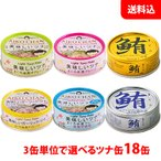 送料無料 伊藤食品 美味しいツナ缶(ガーリックツナ・ツナ鮪水煮・ライトツナ金/銀)選べる18缶セット