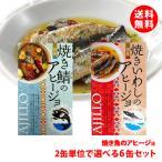 送料無料【ネコポス対応】 焼魚のアヒージョ 3選お試し6缶セット (焼き秋刀魚×2・焼きいわし×2・焼き鯖×2) 缶詰セット