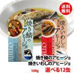 送料無料 焼魚のアヒージョ 2缶単位で選べる 12缶セット (焼き秋刀魚・焼きいわし・焼き鯖) 缶詰セット