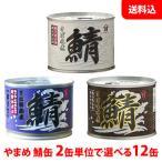 【送料無料】 やまめ 鯖缶 フレッシュパック 2缶単位で選べる12缶セット 【水煮・醤油煮・味噌煮】 高木商店