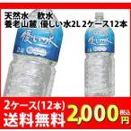 ◆内容量 2L  ◆賞味期限 製造日より2年  ◆保存方法 常温で保管可 高温多湿は避けてください。...